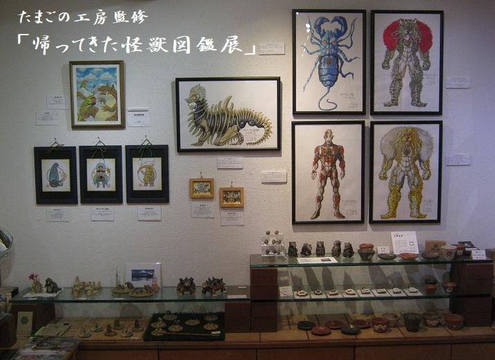 たまごの工房監修「 帰ってきた怪獣図鑑展 」その2_e0134502_19424540.jpg