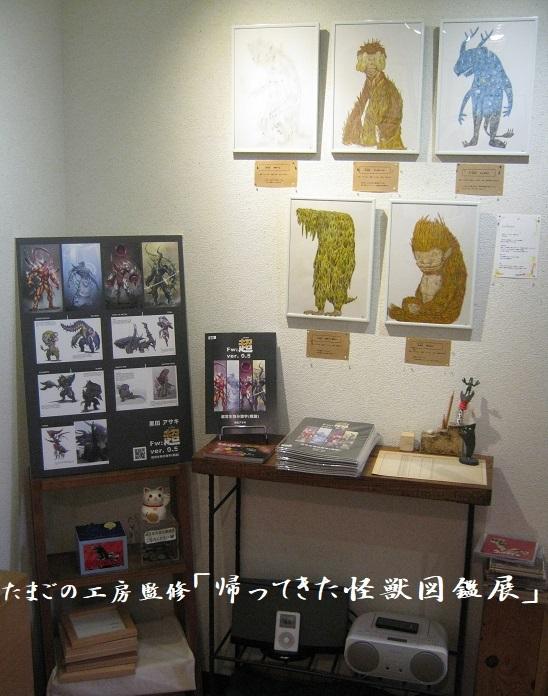 たまごの工房監修「 帰ってきた怪獣図鑑展 」その2_e0134502_19425069.jpg