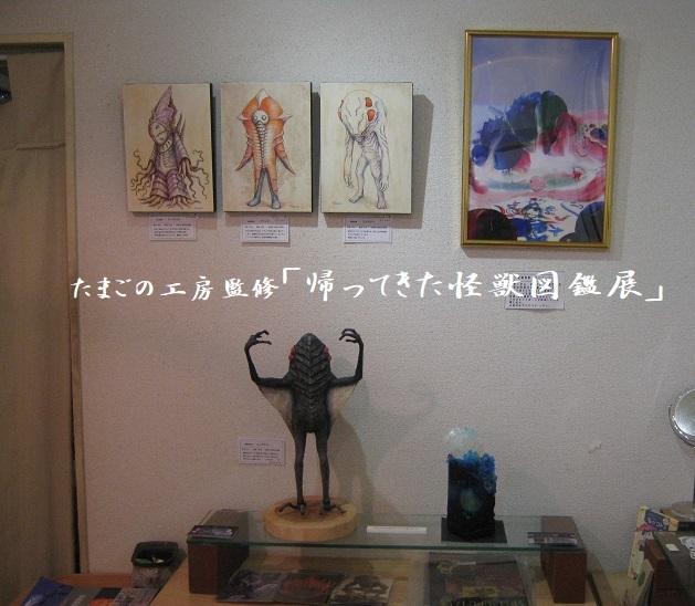 たまごの工房監修「 帰ってきた怪獣図鑑展 」その2_e0134502_19430482.jpg
