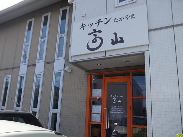 キッチン高山(たかやま)@倉敷市児島赤崎_f0197703_09565762.jpg