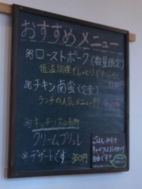 キッチン高山(たかやま)@倉敷市児島赤崎_f0197703_09590707.jpg