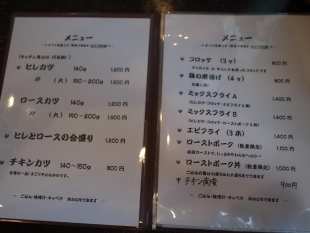 キッチン高山(たかやま)@倉敷市児島赤崎_f0197703_10000970.jpg