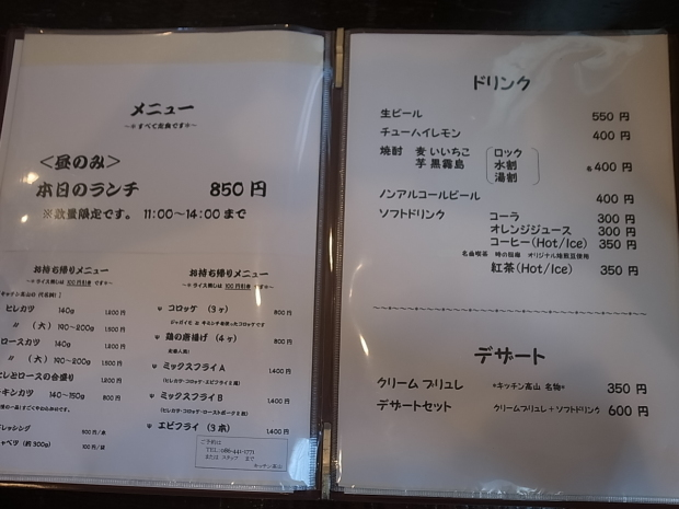キッチン高山(たかやま)@倉敷市児島赤崎_f0197703_10003648.jpg