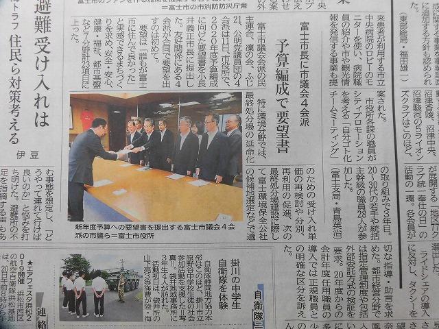友好4会派で、小長井市長に「令和2年度予算編成に向けての要望書」を提出_f0141310_07595107.jpg