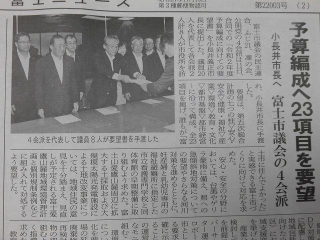 友好4会派で、小長井市長に「令和2年度予算編成に向けての要望書」を提出_f0141310_07595918.jpg