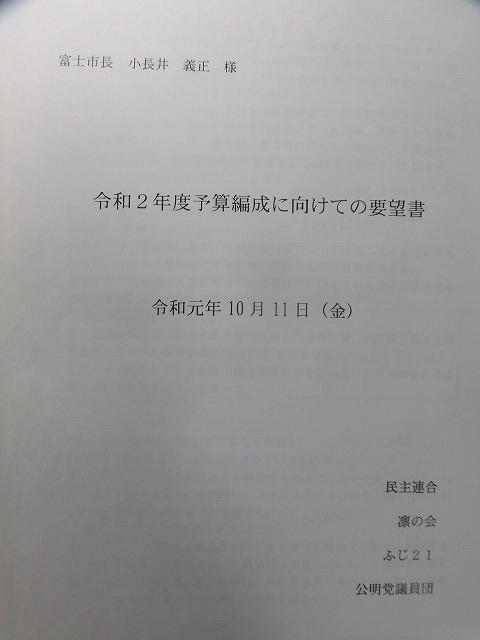 友好4会派で、小長井市長に「令和2年度予算編成に向けての要望書」を提出_f0141310_08030309.jpg