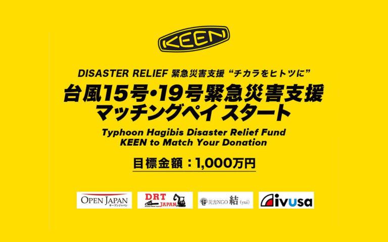 今回の災害支援、1,000円の寄付が2,000円の寄付になる仕組み!_c0125114_11122420.jpg