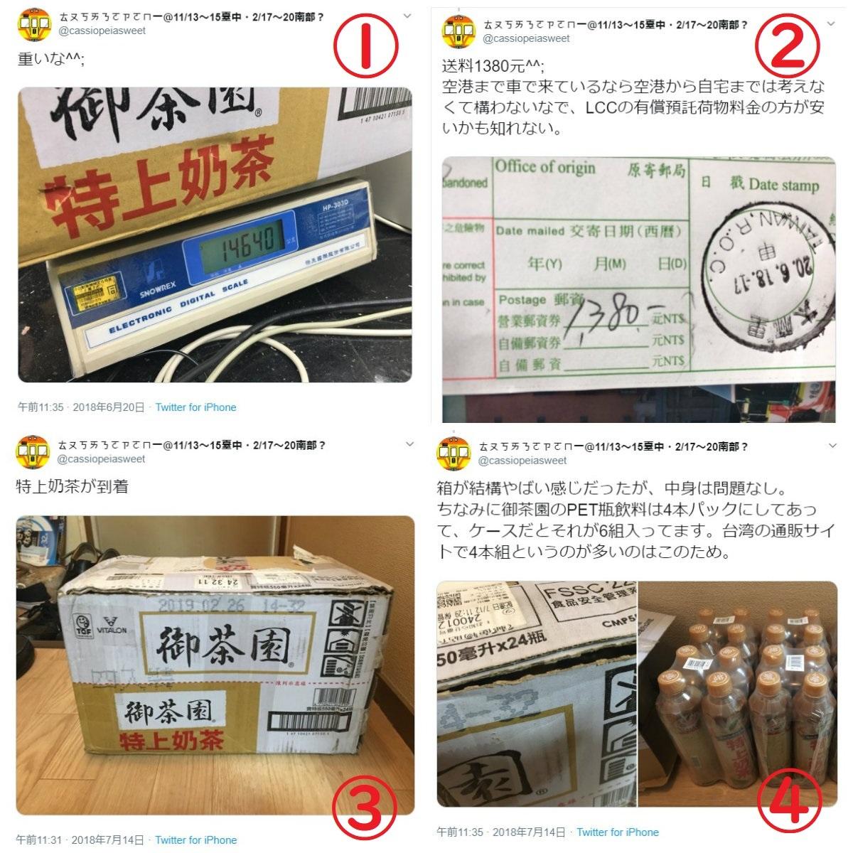台湾から日本へ郵便小包(航空便)で荷物を送る・その1。_a0207624_10061542.jpg