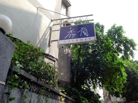 好漢飯~台北小聚義!2_b0145843_17285452.jpg