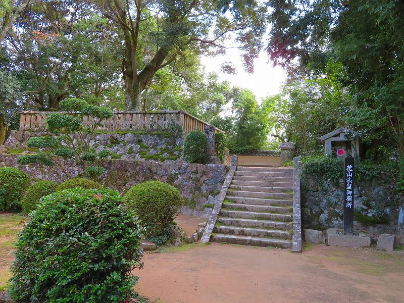 花山院の境内と花山法王の御廟所20181017_e0237645_07402747.jpg