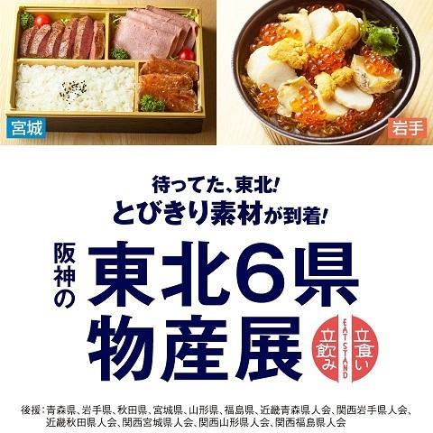 10/16-22 阪神の東北6県物産展(大阪・梅田)_a0165546_08590410.jpg