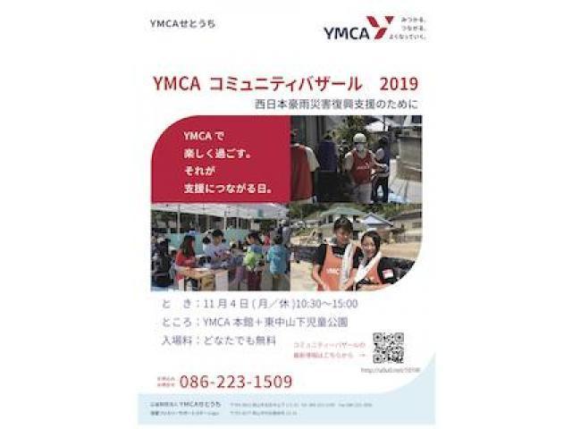 YMCAせとうち コミュニティーバザール2019_d0348249_14193701.jpg