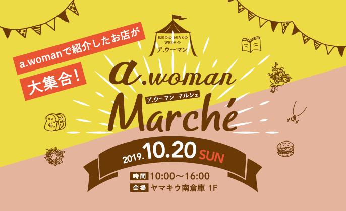 「a.woman マルシェ」のお知らせ_a0233551_14480527.jpg