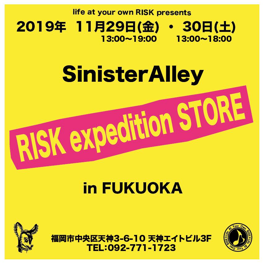11月29日(金)・30日(土)「出張RISK in 福岡」(11.27 更新)_e0293755_18074131.jpg
