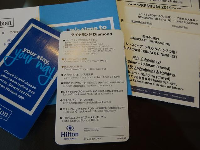 秋の「ヒルトン東京お台場」 (1)_b0405262_11215910.jpg