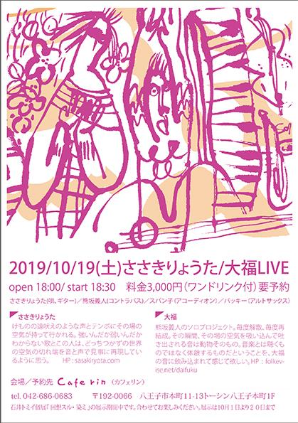 ささきりょうた大福ライブ10.19は延期!!_e0124863_22431757.jpg
