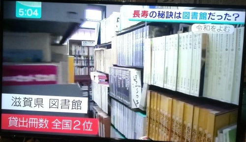 長寿の秘訣は図書館?!_a0111166_06550489.jpg