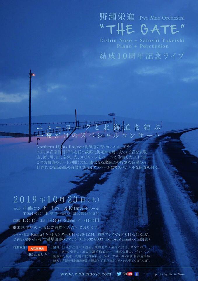 野瀬栄進「THE GATE」キタラホール開催のお知らせ_d0268070_17054679.jpg