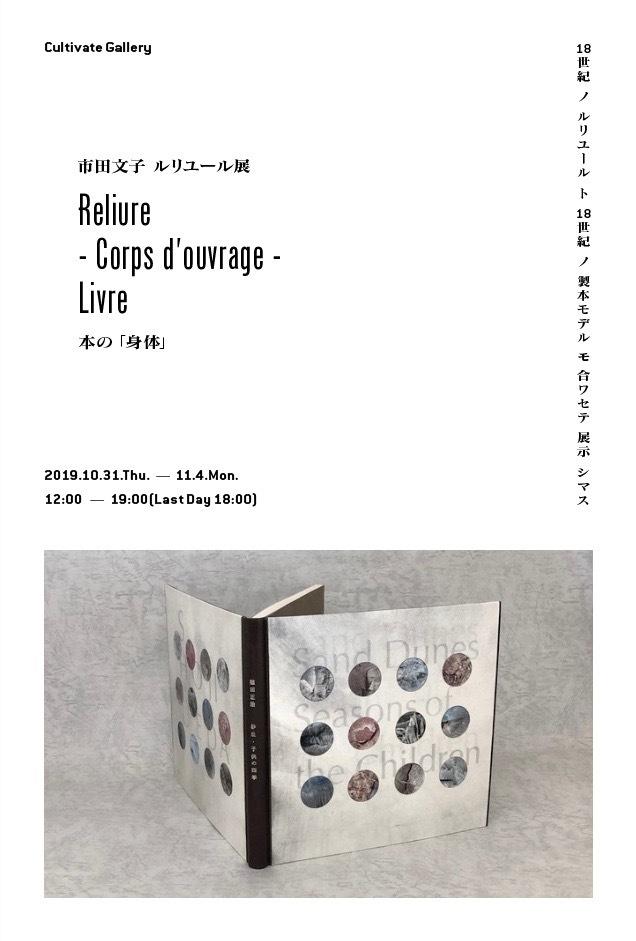 ルリユール作品展のお知らせ_a0125575_07254106.jpg