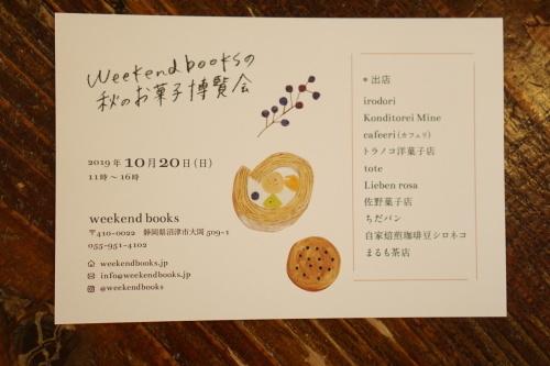 本日20日(日)はweekendbooksさんへ出店です_b0404680_14284589.jpg