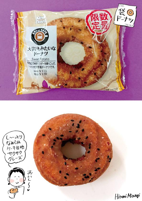 【コンビニドーナツ】NEWDAYS「大学芋みたいなドーナツ」【芋とドーナツのいいとこどり】_d0272182_11103467.jpg