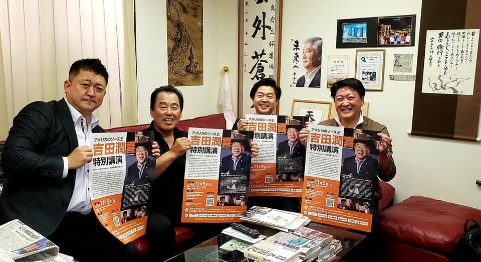 吉田会長の講演会をぜひ聞いてください!_c0186691_10565884.jpg