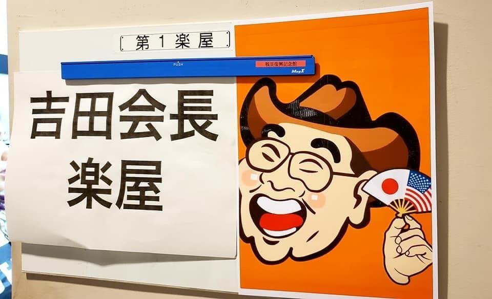 吉田会長の講演会をぜひ聞いてください!_c0186691_11045332.jpg