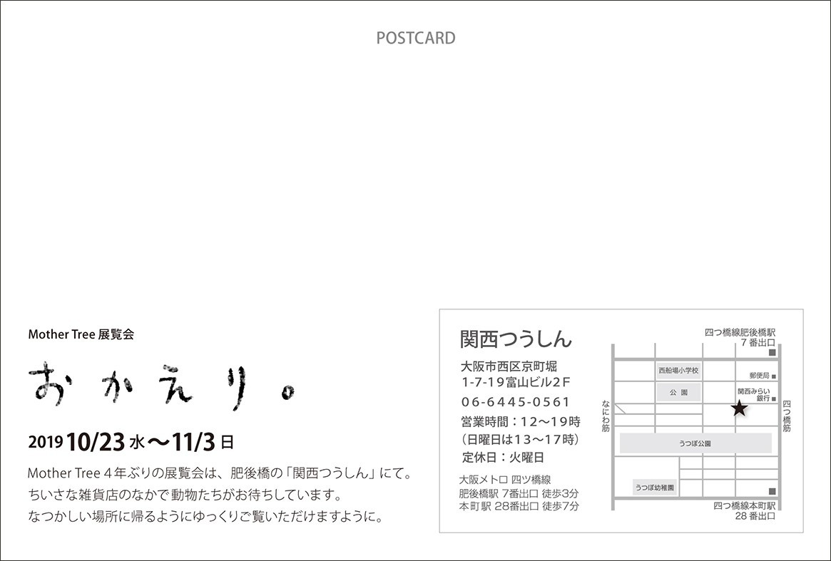 MotherTreeさん展示会【おかえり。】関西つうしんでの展示は11月3日(日)迄!インコと鳥の雑貨展始まりました_d0322493_23184753.jpg