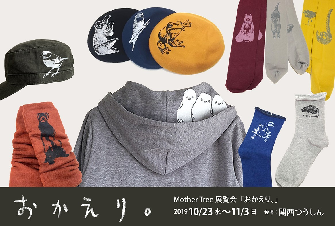 MotherTreeさん展示会【おかえり。】関西つうしんでの展示は11月3日(日)迄!インコと鳥の雑貨展始まりました_d0322493_23222414.jpg