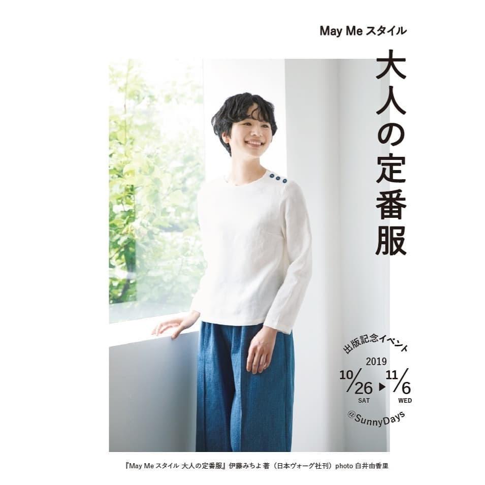 MayMe出版記念イベント&リサの焼き菓子展_f0130593_07043768.jpeg