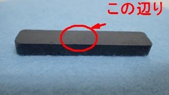 【マイクロスコープの斉藤光学です】磁石を観察しました。_c0164695_16324771.jpg