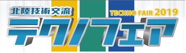 来週「北陸技術交流 テクノフェア2019」に出展します。_f0270296_12303982.jpg