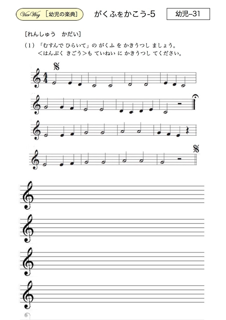 <お母さんと幼児の為の楽典>-31 「楽譜を書こう-5」_d0016397_01060258.jpg