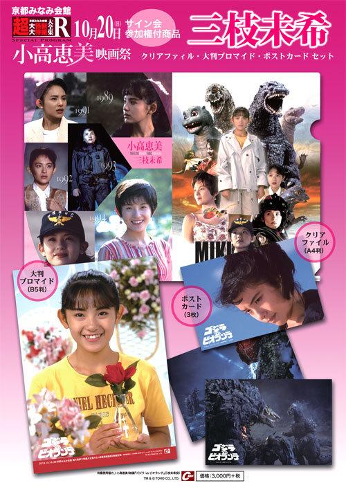 10月の超大怪獣Rは、東宝特撮のヒロイン 小高恵美映画祭!_a0180302_12200102.jpg