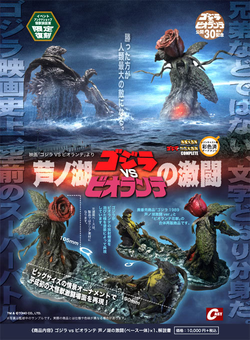 10月の超大怪獣Rは、東宝特撮のヒロイン 小高恵美映画祭!_a0180302_12274378.jpg