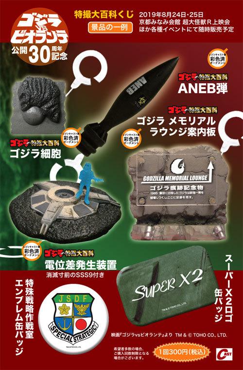 10月の超大怪獣Rは、東宝特撮のヒロイン 小高恵美映画祭!_a0180302_12304250.jpg