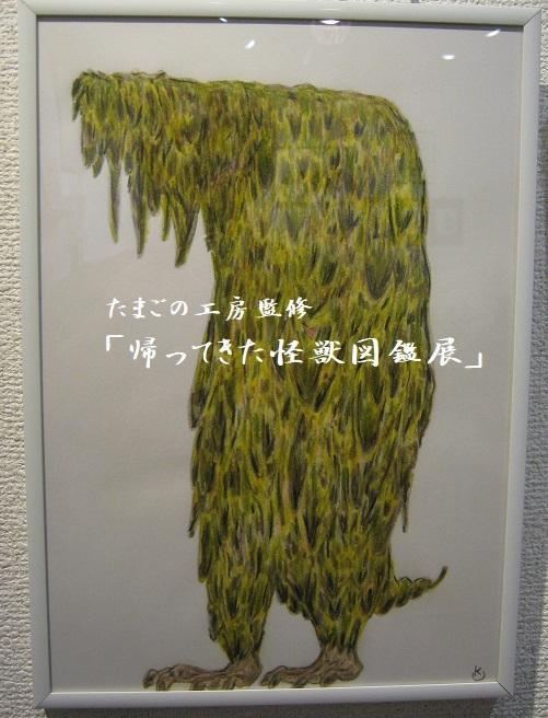 たまごの工房監修「 帰ってきた怪獣図鑑展 」その3_e0134502_19124971.jpg