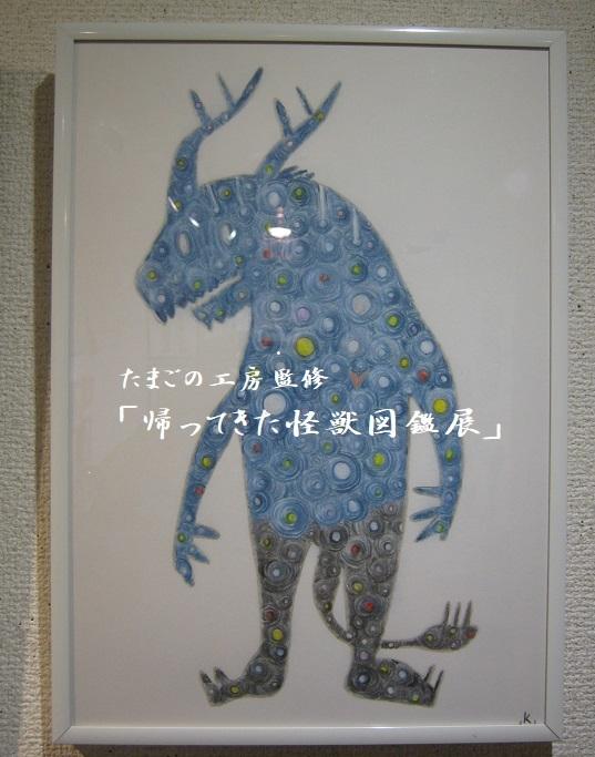 たまごの工房監修「 帰ってきた怪獣図鑑展 」その3_e0134502_19162754.jpg