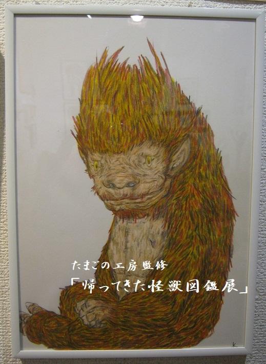 たまごの工房監修「 帰ってきた怪獣図鑑展 」その3_e0134502_19163191.jpg