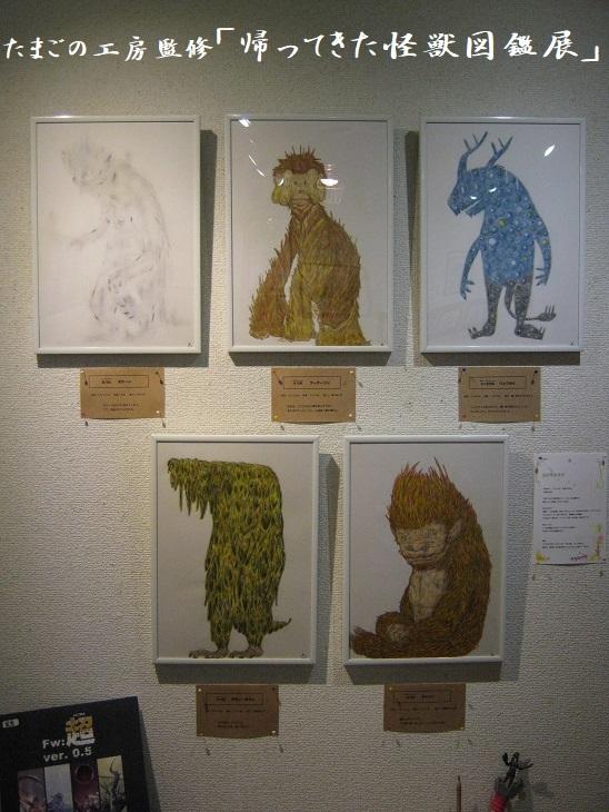 たまごの工房監修「 帰ってきた怪獣図鑑展 」その3_e0134502_19164809.jpg