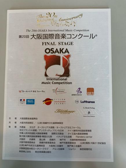 第20回大阪国際音楽コンクール_b0191609_11472533.jpg