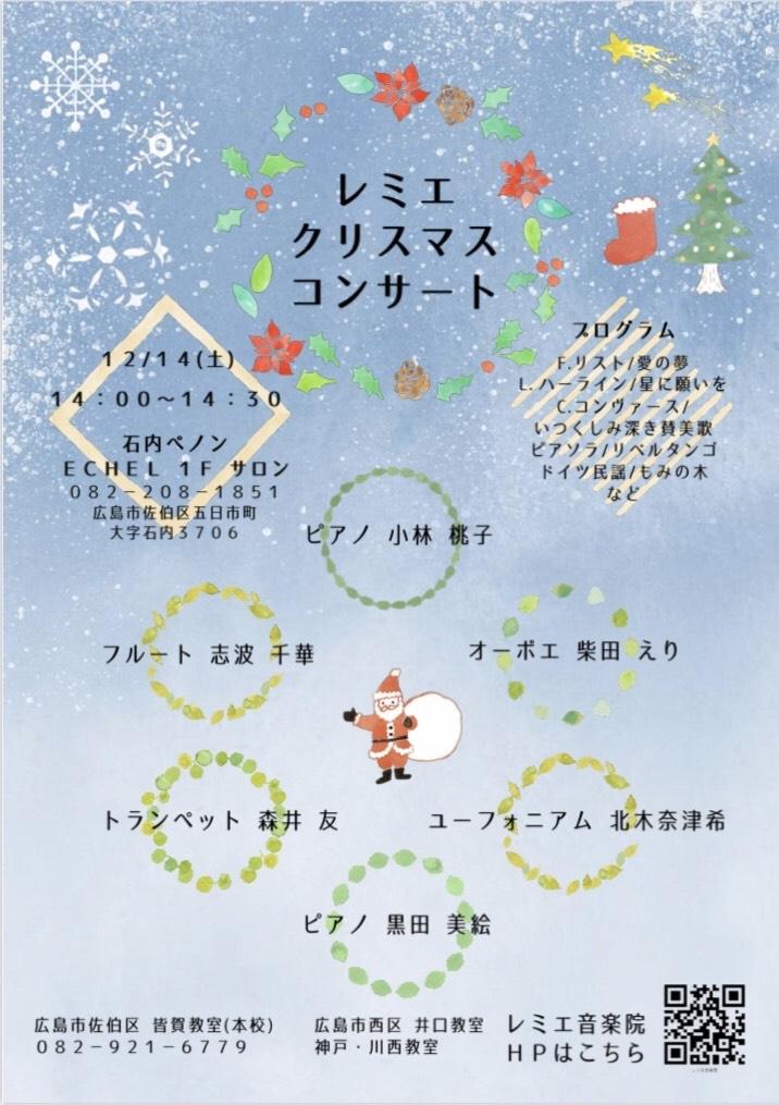 🎅レミエ音楽院クリスマスコンサートのご案内🎄_b0191609_23272000.jpg