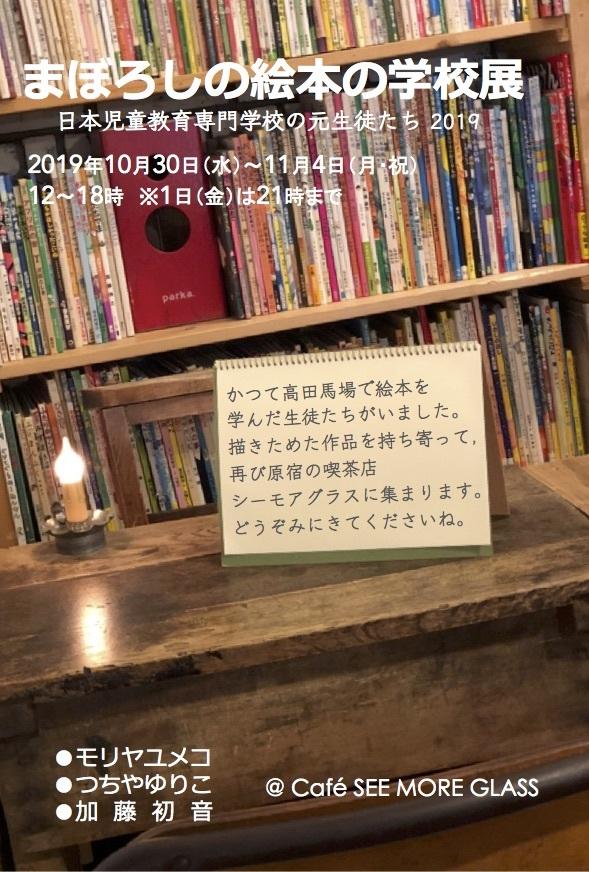 まぼろしの絵本の学校展_c0192615_12393682.jpeg