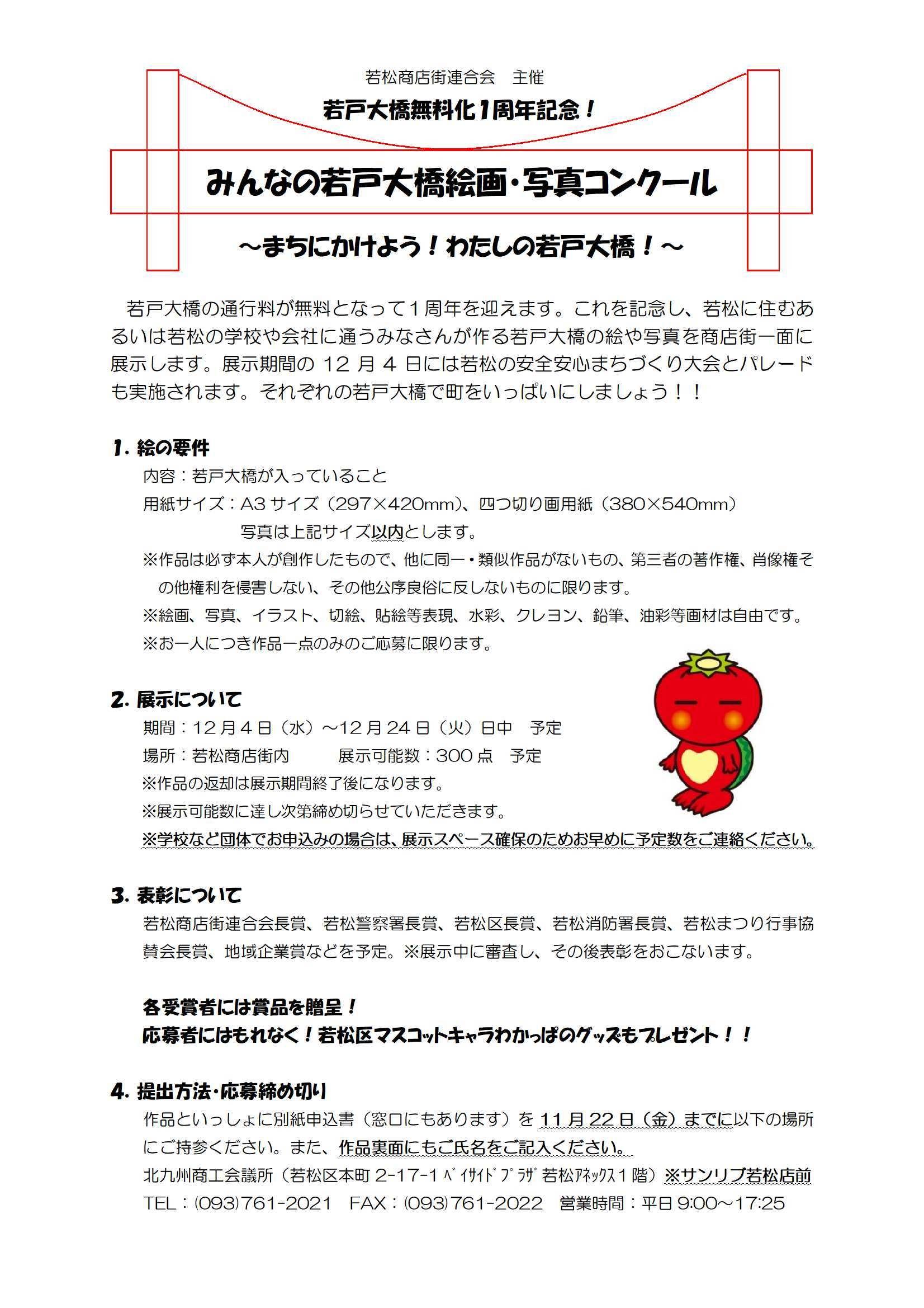 若戸大橋絵画・写真コンクール_e0198627_17165081.jpg