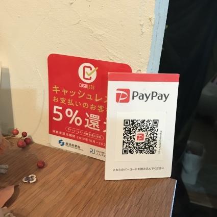 PAYPAY でのお支払い_d0280229_15024174.jpeg