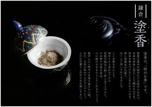 新登場 光明寺オリジナル  「塗香」_f0177836_10405263.jpg