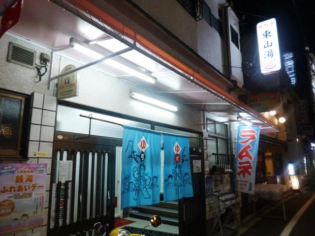 夕方の百万遍の賑わいと東山湯_e0230141_21045321.jpg