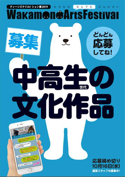 募集‼ Wakamono Arts Festival(わかものなんでもぶんかさい_f0197045_07082906.jpg