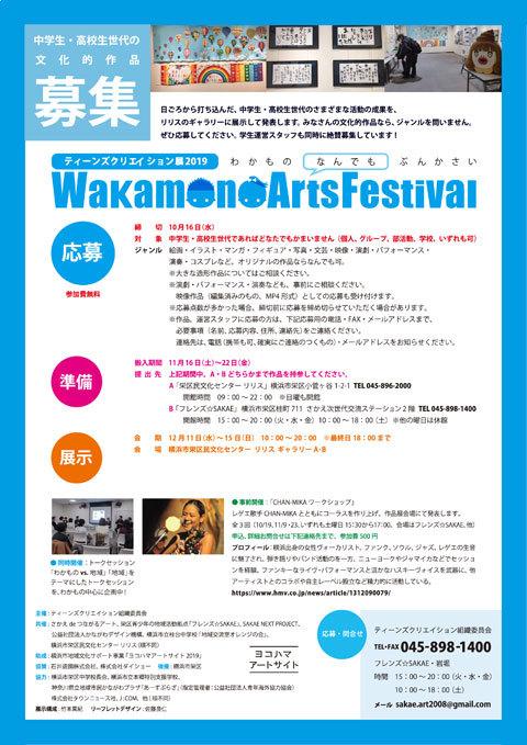 募集‼ Wakamono Arts Festival(わかものなんでもぶんかさい_f0197045_07083444.jpg