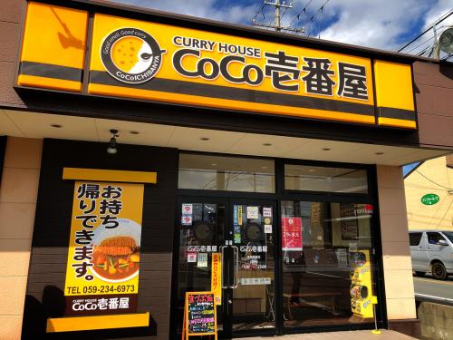 CoCo壱番屋 津高茶屋店_e0292546_05404829.jpg